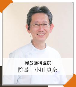 河合歯科医院 院長 小川 真奈